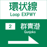 パソコンで簡単にできる高速道路の標識講座