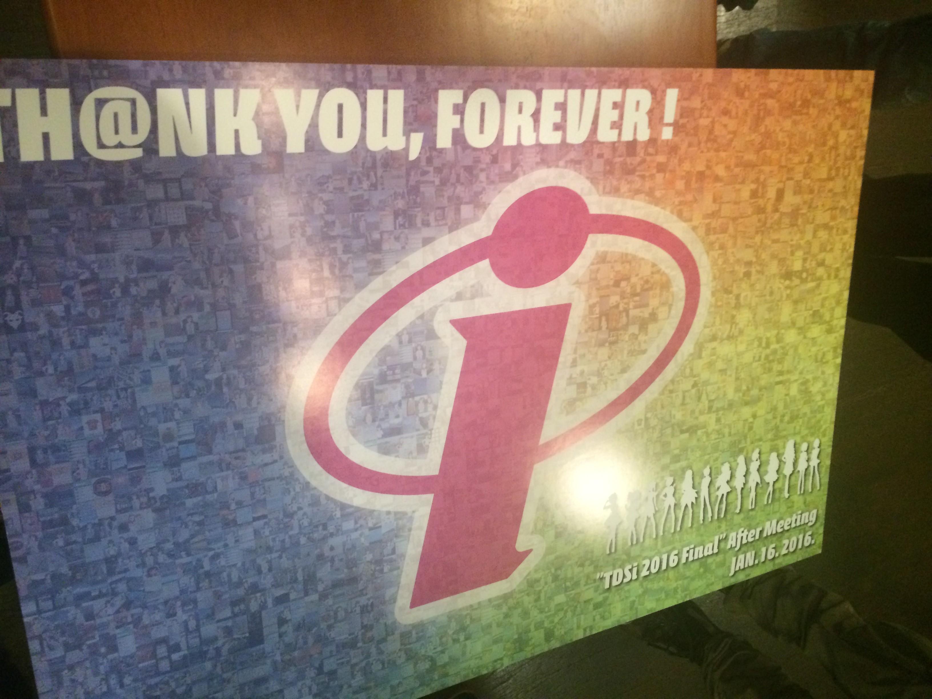【ありがとうアイモバi】TDS FINAL2016 レポート