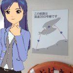 【初めての離島へ】アイモバ佐渡アタック&尾瀬アタックの旅【1】