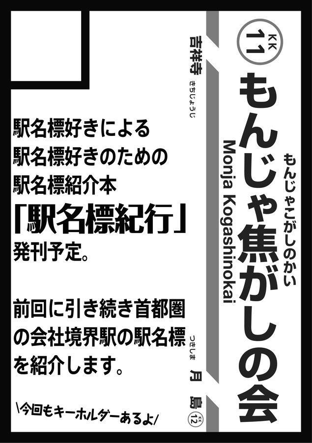 コミケC90 参加サークルのご案内【もんじゃ焦がしの会(&小豆大納言)+竹田出版】