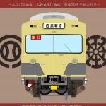 2018年3月の上信電鉄団体貸切列車受付開始