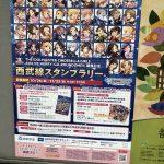 【ネタバレ注意】デレマス6th記念西武線スタンプラリーパーフェクトガイド