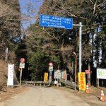 【陣馬街道】山越え東京都道521号線に挑む