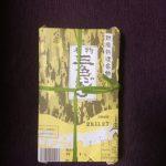 【アイモバリアルグルメツアー】新潟/新津エリアの名物三色の団子の正体を探る