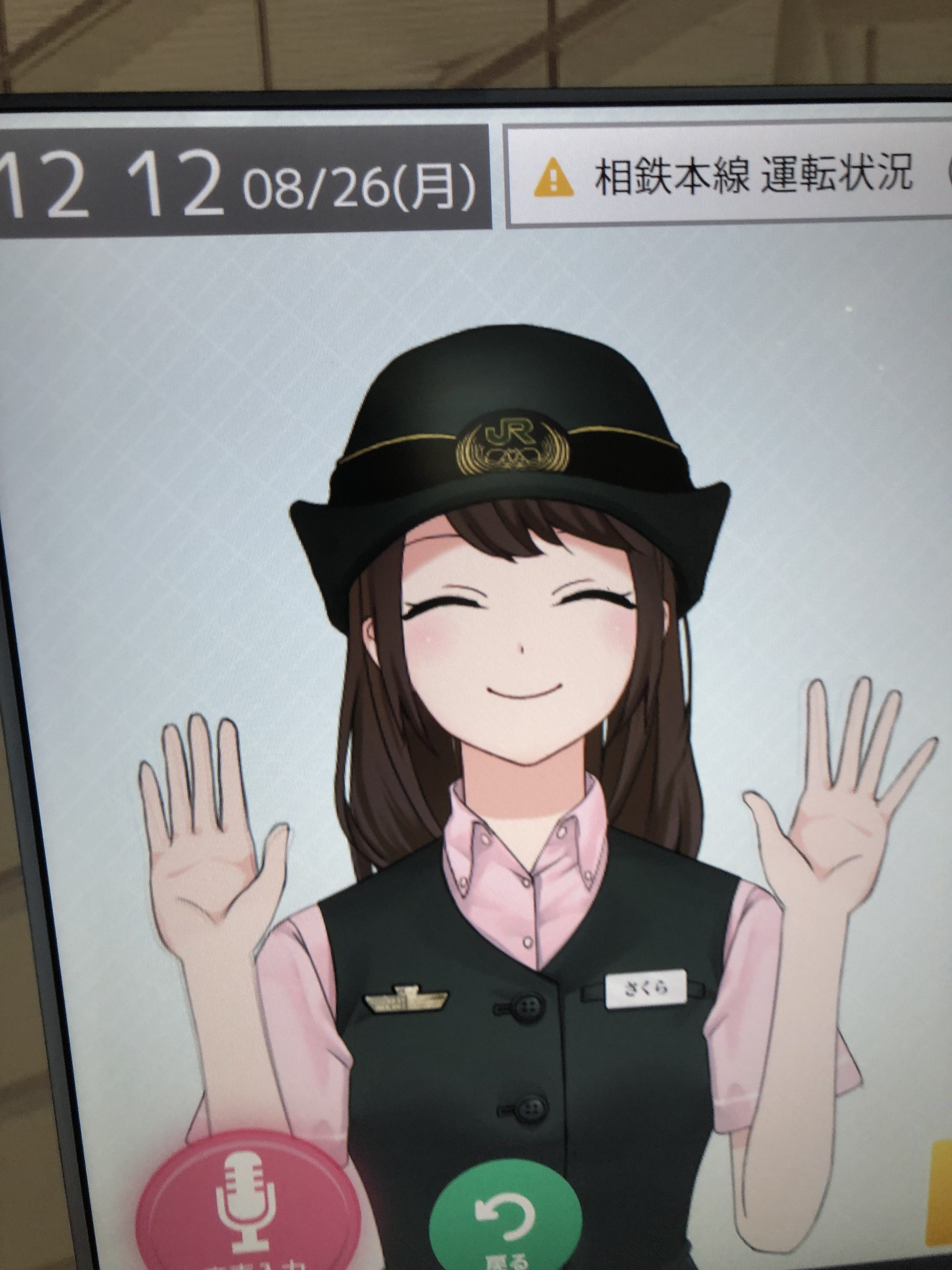 【進化するAI】JR東日本で実証実験中のAIさくらさんに迫る【かわいい】