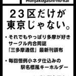 コミケC97 参加サークルのご案内【もんじゃ焦がしの会・竹田出版】
