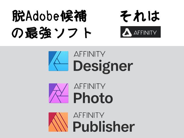 【脱Adobeのススメ】今こそAffinityシリーズを手に入れるべき理由