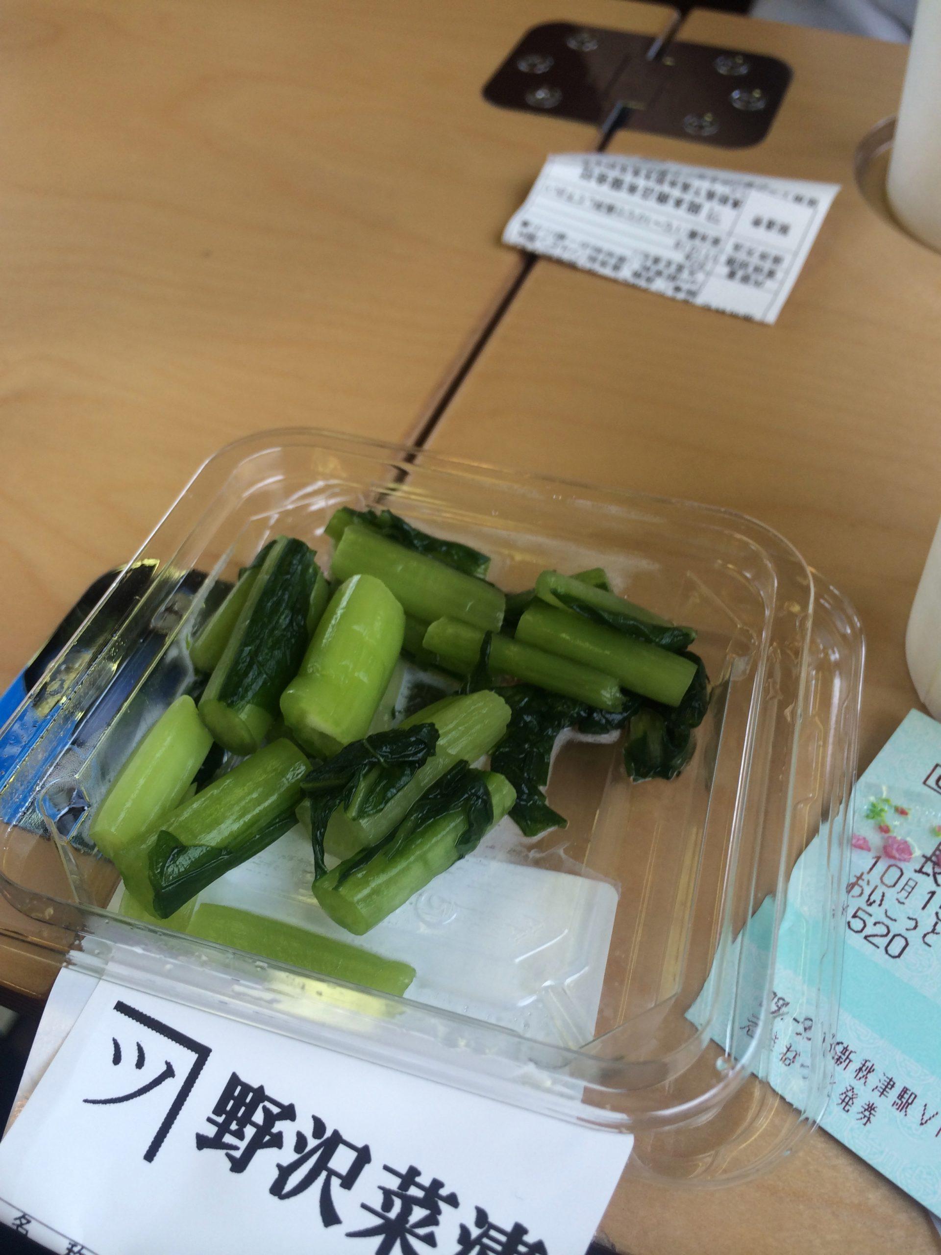 【アイモバリアルグルメツアー】志賀高原/飯山エリアで列車に乗りながら名物野沢菜漬けをいただく